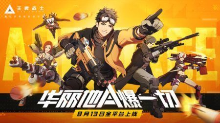 Ace Force Tencent 01